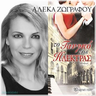 Από το εξώφυλλο του μυθιστορήματος της Αλέκας Ζωγράφου, Το τανγκό της Ηλέκτρας, και φωτογραφία της ίδιας