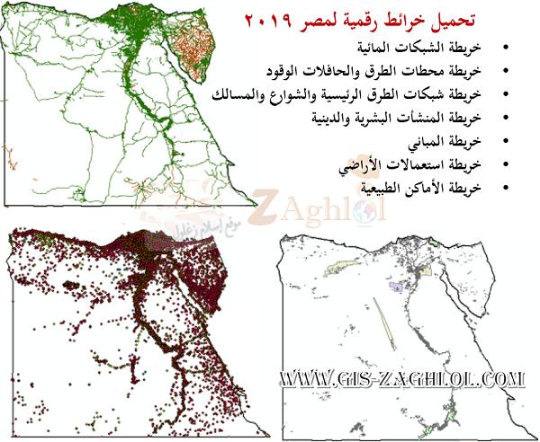 تحميل خرائط رقمية لمصر 2019 Shapefile Egypt