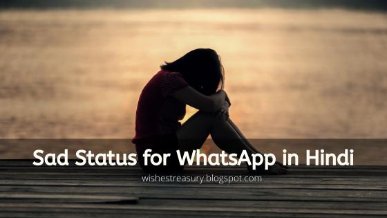 Sad Status for WhatsApp in Hindi | wishestreasury