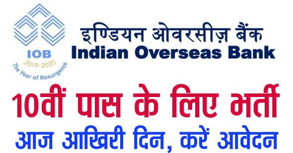 Indian Overseas Bank recruitment 2020