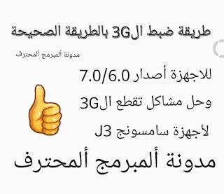 الطريقة الصحيحة ضبط ال 3G يمن موبايل لاجهزة ذات اصدار 6.0 / 7.0