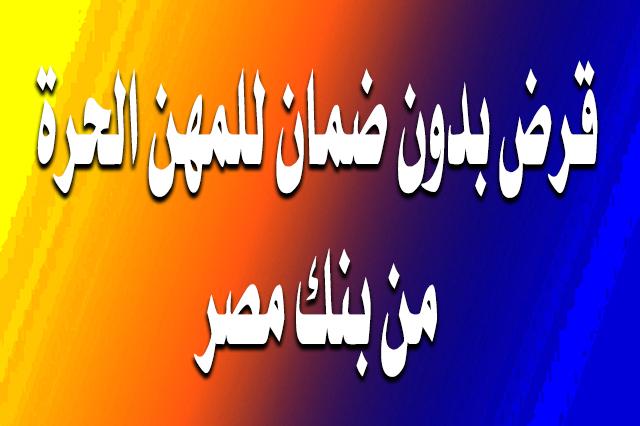 قرض بدون ضمان للمهن الحرة من بنك مصر بقيمة نصف مليون جنيه