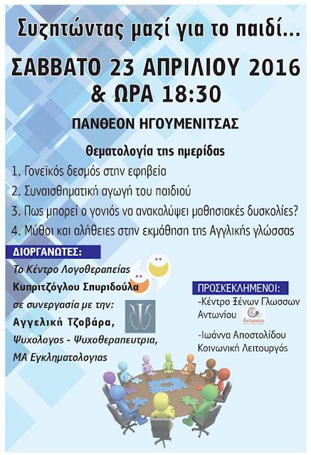 """Ηγουμενίτσα: Ημερίδα με θέμα """"Συζητώντας μαζί για το παιδι"""""""
