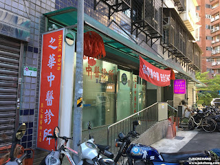生活|之華中醫診所,老中醫主治內科與針灸。