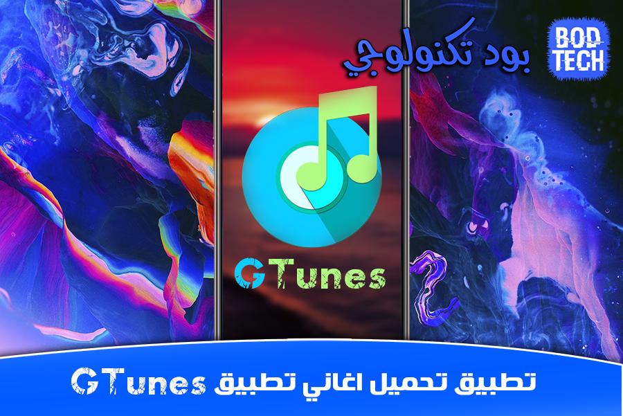 تطبيق تحميل اغاني تطبيق GTunes