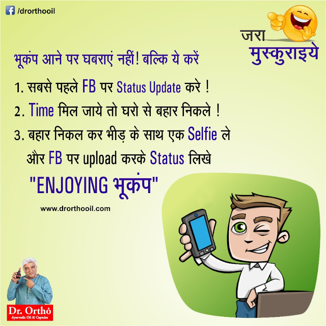 Hindi Jokes Pic - हिंदी चुटकुले