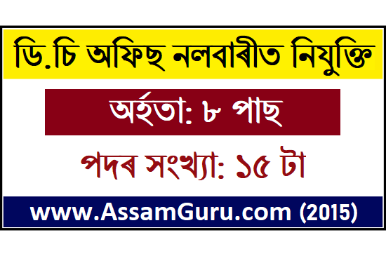 DC Office Nalbari Job 2020