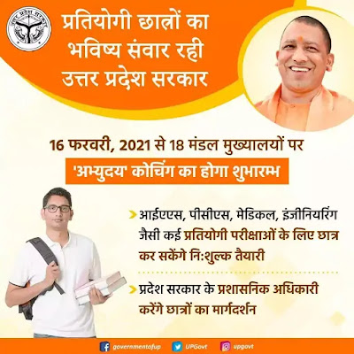 Free exam coaching by UP Government 2021