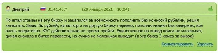Биржа YoBit net отзывы