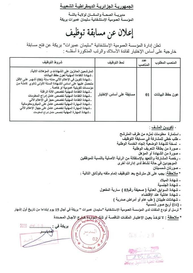 اعلان توظيف بالمؤسسة العمومية الاستشفائية سليمان عميرات بريكة ولابة باتنة 29 ديسمبر 2020