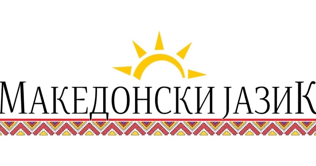 ab 11 dezember makedonisch unterricht in mainz neues aus mazedonien. Black Bedroom Furniture Sets. Home Design Ideas