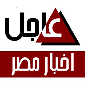 أهم اخبار مصر اليوم الأحد 18-12-2016 في الصحف ومواقع اليوم السابع
