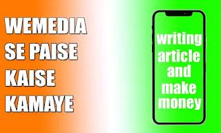 Wemedia से पैसे कैसे कमाए || Wemedia se paise kaise kamaye