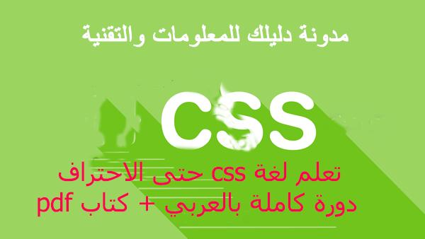 افضل دورة css كاملة بالعربي | تعلم css حتى الاحتراف pdf