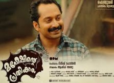 Maheshinte Prathikaram 2016 Malayalam Movie Watch Online