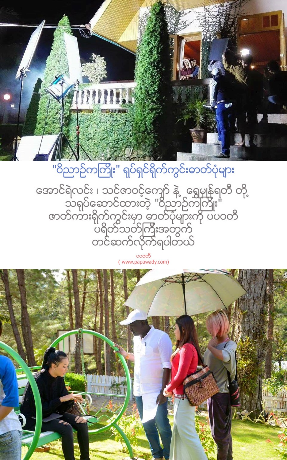 Winyin Kakyo Movie - Behind the Scenes (Aung Ye Linn , Thinzar Wint Kyaw and Shwe Mhone Ya Ti )
