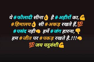 yadav ji status photo