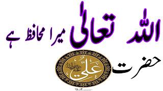 Islamic interesting articles in Hindi