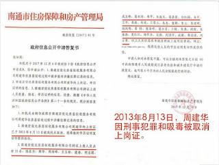 江苏南通张如英周一到公安部举报拆迁公司黑恶及保护伞