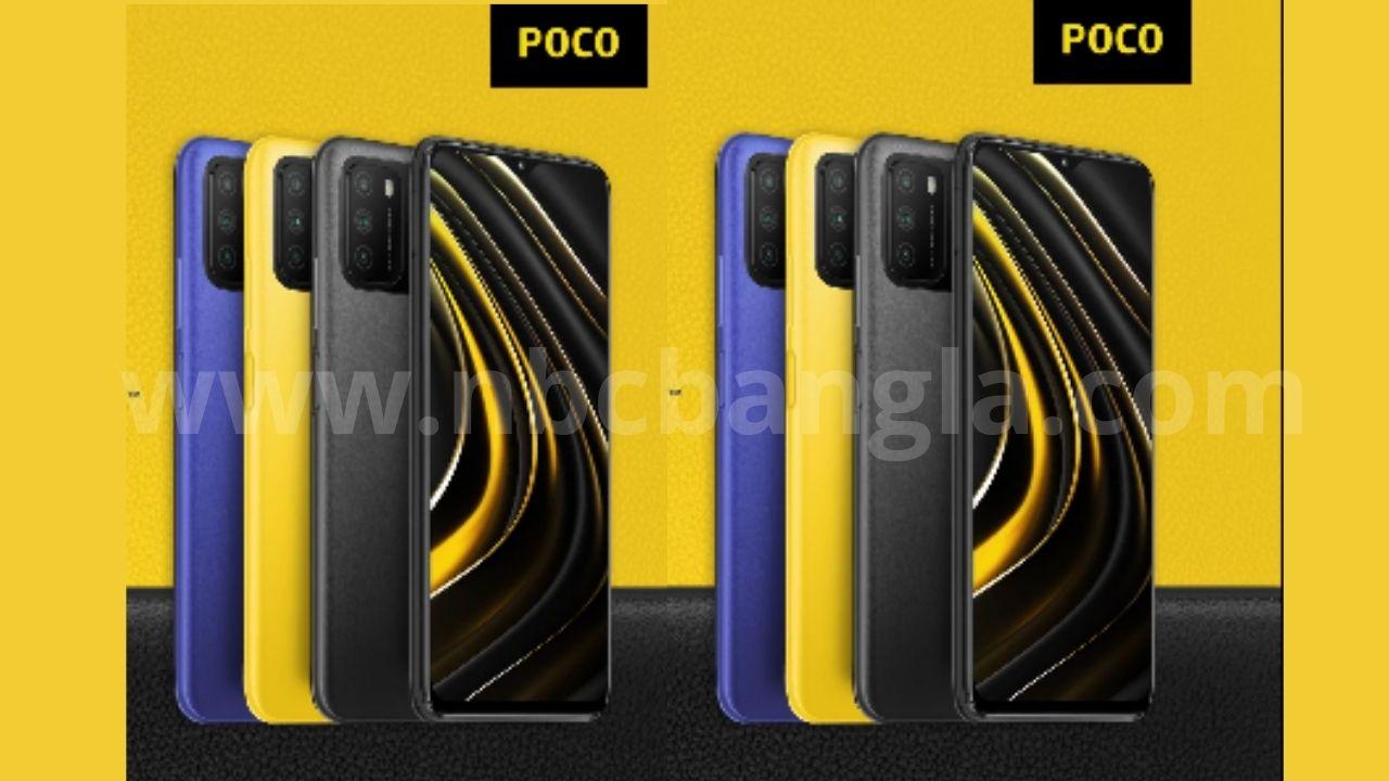 New Smart Phone 2021 POCO M3,new phones 2021,upcoming smartphones 2021,upcoming phones 2021,smartphones 2021,phones 2021,best phones 2021,নতুন ফোন 2021, আসন্ন স্মার্টফোন 2021, আসন্ন ফোন 2021, স্মার্টফোন 2021, ফোন 2021, সেরা ফোন 2021, 2021 এর সেরা স্মার্টফোন, সেরা ফোন 2021, আসন্ন মোবাইল ফোন 2021, ফোন, 2021 স্মার্ট ফোন, আসন্ন ফোন, সেরা আসন্ন ফোন 2021, নতুন স্মার্টফোন 2021, সেরা স্মার্টফোন 2021, মোবাইল ফোন 2021,5g স্মার্টফোন 2021, নতুন ফোন 2021, ফোন 2021, সেরা স্মার্টফোন 2021,2021 ফোন, সেরা ফোন, নতুন স্মার্টফোন 2021,2021 ফোন, ফোন, আইফোন, আগত ফোন 2021,best smartphones of 2021,best phone 2021,upcoming mobile phones 2021,phone,2021 smart phones,upcoming phones,best upcoming phones 2021,new smartphones 2021,best smartphone 2021,mobile phone launches in 2021,5g smartphones 2021,new phone 2021,phone 2021,best smartphones 2021,2021 phone,best phones,new smartphones launching in 2021,2021 phones,phones,iphone,upcoming phone 2021