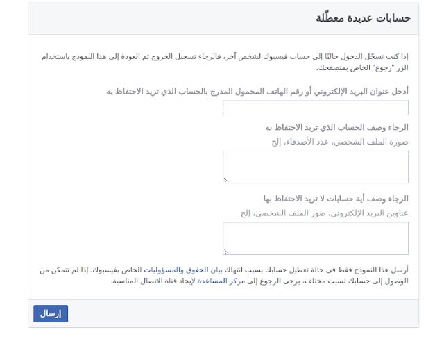 استرجاع حساب فيس بوك يطلب هوية