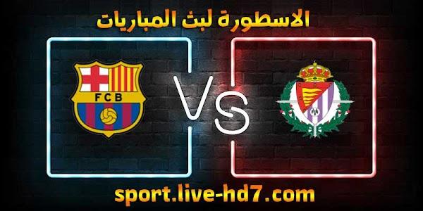 مشاهدة مباراة برشلونة وبلد الوليد بث مباشر الاسطورة لبث المباريات بتاريخ 22-12-2020 في الدوري الاسباني