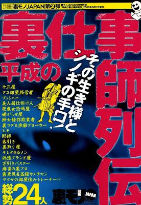 裏モノJAPAN★平成の裏仕事師列伝★その生き様とシノギの手口総勢24人 raw zip dl