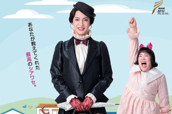 Download Dorama Jepang Babysitter Gin Batch Subtitle Indonesia