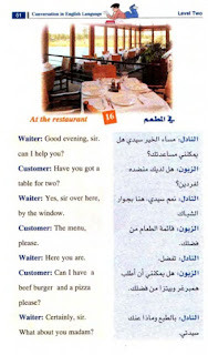 تعلم المحادثة بالإنجليزية [بالصور] ebooks.ESHAMEL%5B53%