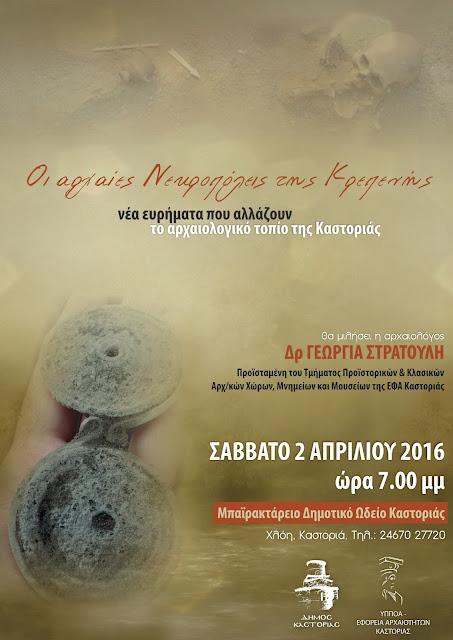 Οι αρχαίες νεκροπόλεις της Κρεπενής
