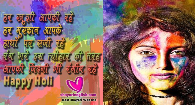 होली पर शुभकामना सन्देश HAPPY HOLI WISHES IN HINDI WITH HOLI SHAYARI