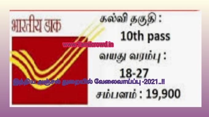10th Pass: ரூ.19,900/- சம்பளத்தில் இந்திய அஞ்சல் துறையில் வேலை-2021..!!
