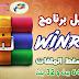 تحميل برنامج winrar فك ضغط  للنواتين 64 بيت و 32 بيت مفعل مدى الحياة 2020