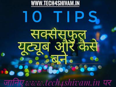 Successful यूट्यूबर कैसे बने 10  तरीका पूरी जानकारी हिंदी में