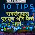 Successful  यूट्यूबर कैसे बने 5 तरीका पूरी जानकारी हिंदी में