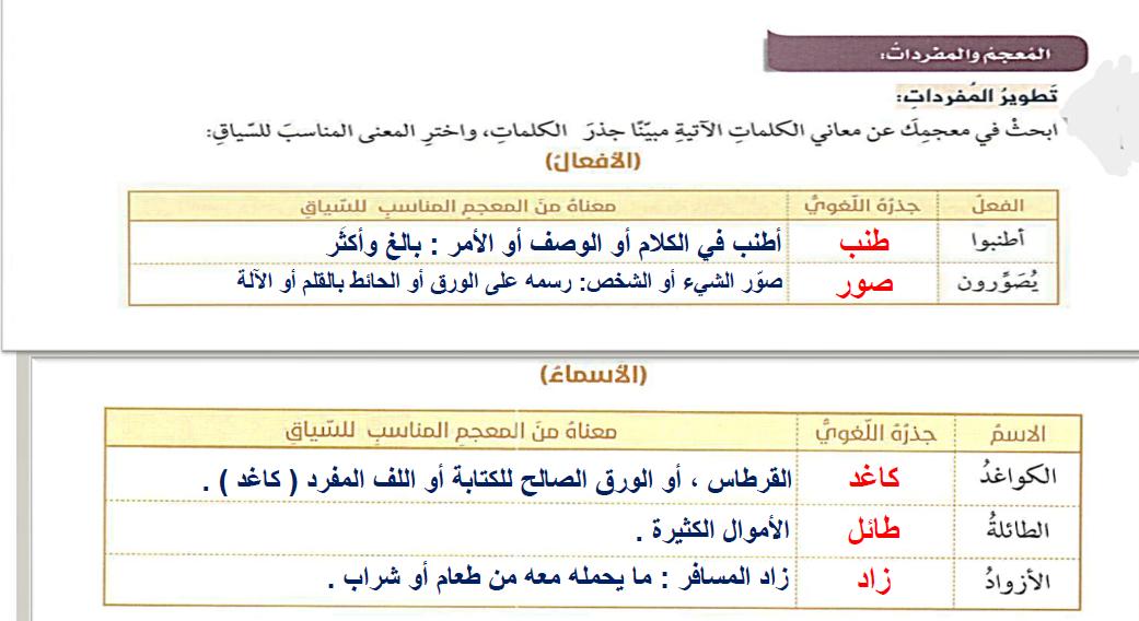 مدونة تعلم حل درس رحلة ابن بط وطة إلى الص ين مادة اللغة العربية
