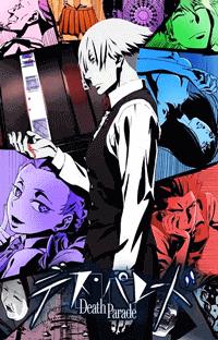 جميع حلقات الأنمي Death Parade مترجم
