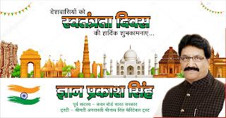 *विज्ञापन : श्रीमती अमरावती श्रीनाथ सिंह चैरिटेबल ट्रस्ट के ट्रस्टी ज्ञानप्रकाश सिंह की तरफ से स्वतंत्रता दिवस की शुभकामनाएं*