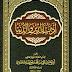 كتاب: أدب الدين والدنيا (أدب الدنيا والدين) (ط. المنهاج)