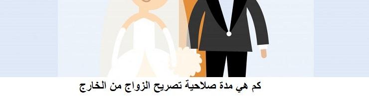 كم هي مدة صلاحية تصريح الزواج من الخارج