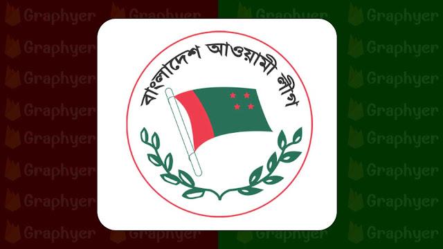 Bangladesh Awami League Logo Vector PNG, AI, EPS, JPEG Download Free