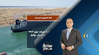 برنامج ساعة مصر حلقة السبت 12-8-2017 شراكة مصرية إماراتية لتنمية محور قناة السويس