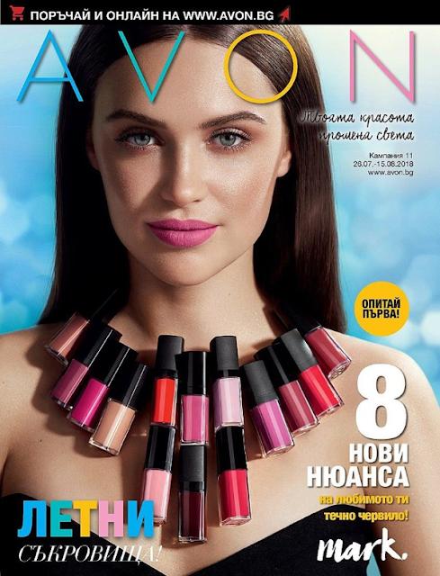 Avon промо брошура-каталог №11 от 26.07 - 15.07 2018