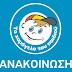 Θεσσαλονίκη: Αίσιο τέλος για την 18χρονη Λυδία