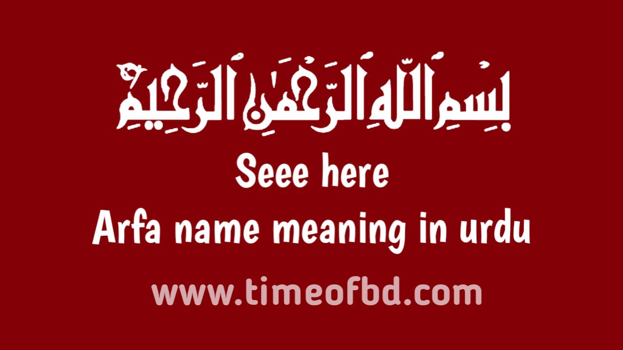 Arfa name meaning in urdu, ارفو کے معنی اردو میں