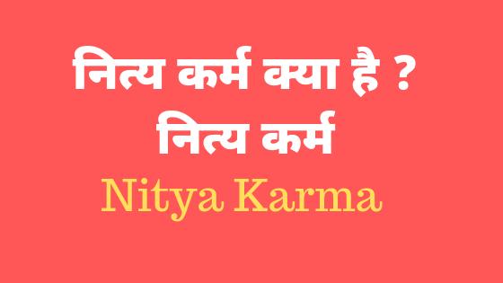 नित्य कर्म | नित्य कर्म क्या है ? Nitya Karma |