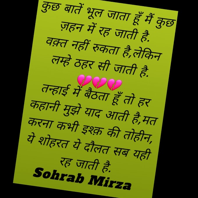 Sad love shayari in hindi & Sad Shayari for status by Sohrab Mirza