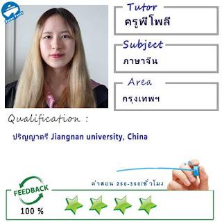 ครูพี่โพลี่ (ID : 13712) สอนวิชาภาษาจีน ที่กรุงเทพมหานคร