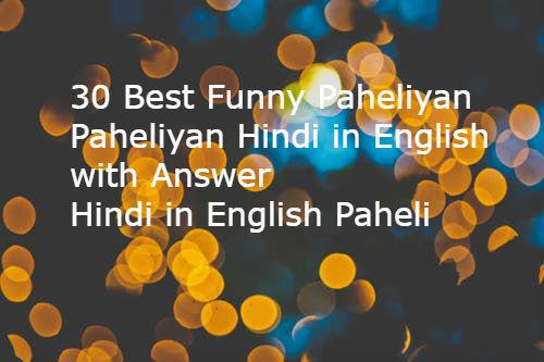 10 Best Funny Paheliyan | Paheliyan Hindi in English with
