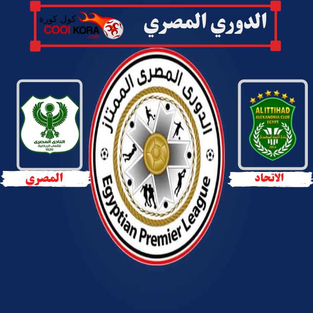 تقرير مباراة المصري أمام الاتحاد السكندري الدوري المصري
